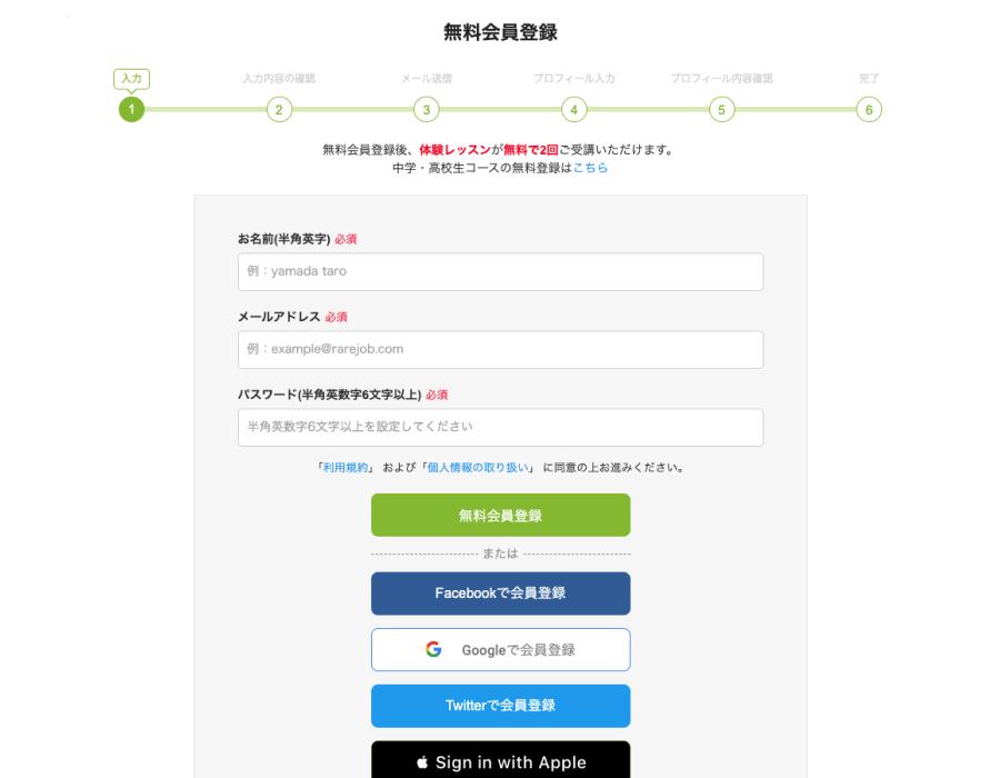 STEP1: 無料登録