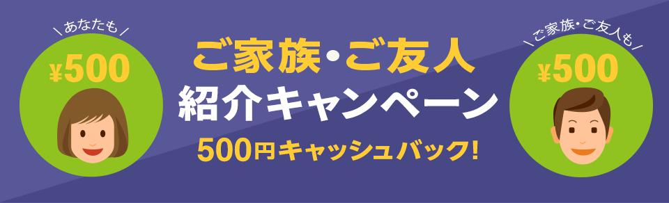 ご家族・ご友人紹介プログラム 紹介した家族や友達がレアジョブ英会話に新規有料会員登録をすると500円キャッシュバック!