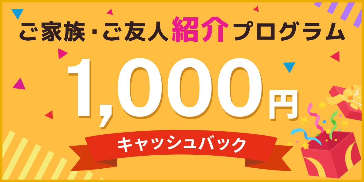 ご家族・ご友人紹介プログラム 紹介した家族や友達がレアジョブ英会話に新規有料会員登録をすると1,000円キャッシュバック!
