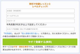 登録フォームイメージ