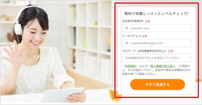 ページの上段にある登録フォーム画面