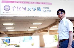 千代田女学園中学校・高等学校 校長 荒木貴之様