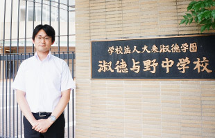 淑徳与野中学・高等学校 池田佑介先生