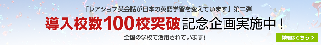 100校突破記念
