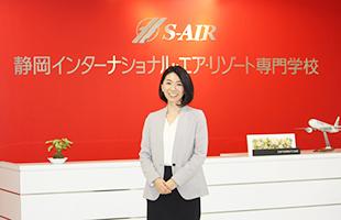 静岡インターナショナル・エア・リゾート専門学校