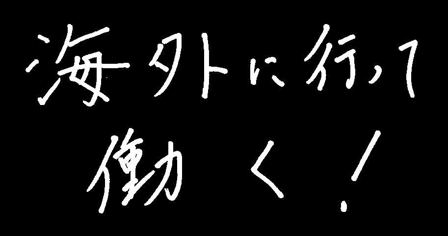 澁佐篤さんの目標